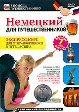 Немецкий для путешественников: экспресс-курс 2011 DVD