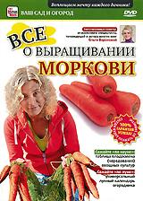 Все о выращивании морковиМорковь - очень полезный овощ, незаменимый на вашем столе как источник каротина, который превращается в организме в витамин А и является сильным антиоксидантом. Содержит морковь и много натуральных антибиотиков. По свойству сдерживать образование жиров в организме она из овощей уступает только капусте. Можно сказать, что морковь - это настоящий секрет молодости, красоты и долголетия. А экологически чистая морковь, собранная прямо с вашей грядки, стоит всех приложенных усилий! Практически нет других овощей и фруктов, которые содержали бы столько каротина, сколько морковь. Если вы хотите избежать досадных ошибок при выращивании моркови и круглый год иметь свежую морковь в своем рационе - посмотрите наш фильм, и вы узнаете: - как правильно выбрать и подготовить почву под посадку; - как сформировать грядку; - какие удобрения необходимы, и как часто нужно производить подкормку; - как ухаживать за посадками: полив, рыхление, прополка, борьба с...