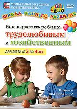 Достойно воспитать ребенка - нелегкий труд. Однако имея под рукой правильную методику и советы специалистов, вы решите эту задачу с удовольствием и интересом для себя и своего ребенка. Данная программа содержит все необходимые советы и рекомендации, для того чтобы вырастить ребенка трудолюбивым и хозяйственным. Основы воспитания закладываются с самого раннего возраста, 2-4 года - это как раз тот самый благодатный возраст, когда с помощью бытовых игр, вы сможете научить ребенка определенным правилам и жизненным нормам. И чем чаще и больше вы будете играть в такие игры, тем больше навыков привьете своему ребенку и таким образом обезопасите своего малыша. Ведь знающий ребенок никогда не подойдет к включенной плите, не уколется острой иголкой, не обожжется утюгом и не засунет пальцы в розетку. Играйте с малышом всегда, каждый день, каждую минуту. Станьте своему ребенку другом! А если вы научитесь вместе работать, вместе постигать новое, вместе гордиться...