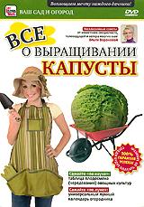 Все о выращивании капустыКапуста - одна из самых древних, распространенных и любимых овощных культур. Она вкусна, сочна, обладает диетическими свойствами. Как писал Пифагор: Капуста представляет собой овощ, поддерживающий бодрость и веселое, спокойное настроение духа. Экологически чистая капуста, выращенная на ваших собственных грядках, стоит всех приложенных усилий! Наш фильм о том, как успешно вырастить этот народный овощ на своем садовом участке. Если вы хотите избежать досадных ошибок при выращивании капусты и получить отличный урожай - посмотрите наш фильм, и вы узнаете: как правильно выбрать и заранее подготовить почву под посадку; какие удобрения необходимы вашей капусте; как ухаживать за посадками: полив, прополка, подкормка, рыхление; как спасти капусту от вредителей и болезней. Наш фильм поможет вам разобраться с информацией, которая написана на пакетиках с семенами; правильно выбрать сорта, проверить семена на всхожесть и подготовить их к...