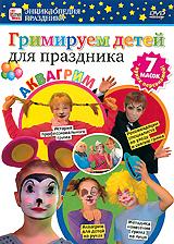 Гримируем детей для праздника 2011 DVD