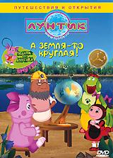 Лунтик: А Земля-то круглая!Лунтик - популярный российский анимационный сериал, который создается при содействии педагогов по дошкольному образованию. Каждая его серия это маленький урок. Вместе с главными героями мультфильма дети познают мир, учатся различать добро и зло. Добрый юмор, яркие красочные персонажи не дадут скучать вашему ребенку! Лунтику и его друзьям не терпится поскорее узнать как можно больше об Окружающем мире, поэтому они смело отправляются навстречу новым приключениям, интересным открытиям и любопытным находкам! Содержание: 01. А Земля-то круглая! 02. Заблудились 03. Подводная пещера 04. Паром 05. Доигрался 06. До свидания, Кузя! 07. Находка 08. Короткий путь 09. Землетрясение 10. Иностранец 11. Кораблики 12. Отважные путешественники