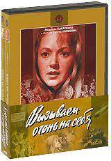 Вызываем огонь на себя: Серии 1-4 (2 DVD)