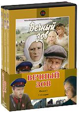 Вечный зов: Фильм 1, Серии 7-12 (3 DVD)
