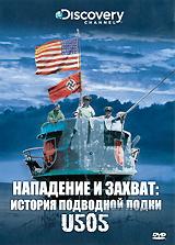Discovery: Нападение и захват: История подводной лодки U5054 июня 1944 года американцы сделали невозможное - захватили немецкую подводную лодку U-505, которая долгие годы была одним из главных орудий немецкого флота. Если вы хотите узнать историю подводной лодки, а также тайну ее превращения в лодку-неудачницу смотрите программу Нападение и захват: История подводной лодки U-505.