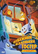 Отважный маленький тостер: Лучший другЮный Хозяин вырос и покидает свой дом. С собой он берет всех своих любимцев – замечательную команду говорящих бытовых электроприборов. На новом месте Тостер, Лампа, Пылесос, Радио и Одеяло знакомятся со стареньким Компьютером и его смешной Мышью. А еще рядом с ними живет отличная компания – уморительная крыса Рэтсо, макака Себастьян и кошка Мэйзи. И когда Тостер и его бравая команда узнают, что их новых друзей собираются отправить в ветеринарную клинику, чтобы ставить на них всевозможные опыты, отважная электрокоманда включает все свои киловатты на полную мощность и устремляется им на выручку.