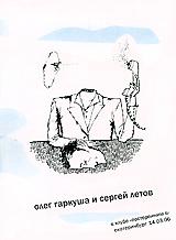 Олег Гаркуша и Сергей Летов