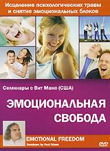 Эмоциональная свобода 2011 DVD