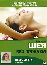 Шея без проблем 2011 DVD