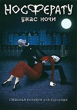 Молодой клерк Джонатан отправляется за тридевять земель, в страну Трансильванию, лежащую у подножья Карпатских гор, где, как известно по сказкам и фильмам, обитают оборотни, вампиры и мрачный граф Дракула. Только вот дело в том, что за тысячу столетий граф заскучал и впал в депрессию. Он мечтает развеяться в большом городе и выпить кровь у всех женщин мира. Подчинив себе Джонатана, Дракула на первом в мире самолете отправляется в Лондон. Правда, герои не знают о том, что в городе находится профессор Ван Хельсинг, знаменитый охотник на вампиров…