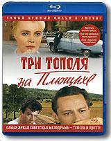 Три тополя на Плющихе: Цветная версия (Blu-ray)