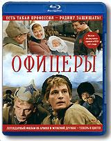 Офицеры: Цветная версия (Blu-ray) 2011