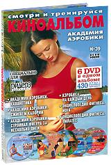 Киноальбом: Академия аэробики № 39 (6 DVD) 2011