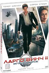Ларго Винч 2: Заговор в Бирме 2011 DVD