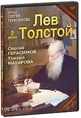 Сергей Герасимов (