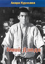 Тосиро Мифуне (
