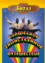 Битлз: Волшебное таинственное путешествиеГруппа Битлз в музыкальном фильме Ричарда Лестера Битлз: Волшебное таинственное путешествие. Битлз приглашает Вас в это волшебное в таинственное путешествие, в мир иной реальности. Вы отправитесь в свои Земляничные поляны и спросите у дурака на холме хорошо ли быть мерзавцем моржом и почувствовать многое другое благодаря песням Битлз. 01. Magical Mystery Tour (Волшебное таинственное путешествие) 02. The Fool On The Hill (Дурак на холме) 03. Flying (Окрыленность) 04. I Am The Walrus (Я - морж) 05. Blue Jay Way (Блю Джей Уэй) 06. Bonzo Dog Doo Dah Band (Бонзо дог дудах банд) 07. Your Mother Should Know (Твоя мама должна знать) 08. Hello Goodbye (Привет прощай)