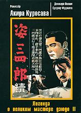 Легенда о великом мастере дзюдо 2Денжиро Окоши (Идущие за хвостом тигра), Сусуму Фудзита (Скрытая крепость), Рюноске Цукигата (Легенда о великом мастере дзюдо) в приключенческом фильме Акиры Куросавы Легенда о великом мастере дзюдо 2. Этот фильм является первой полнометражной картиной режиссера Акиры Куросавы. Снятый в 1943 году он вышел на экраны в марте того же года. Через год, в марте 1944 года фильм стал жертвой цензуры. Без ведома режиссера фильм претерпел множество купюр и стал короче почти на 20 минут. Случилось это вовремя воины. Но до сих пор так и не удалось найти вырезанные сцены из этого фильма.