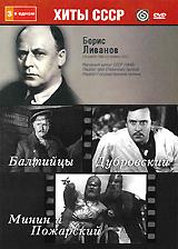 Борис Ливанов (
