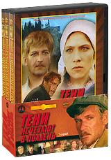 Тени исчезают в полдень: Серии 1-7 (3 DVD)