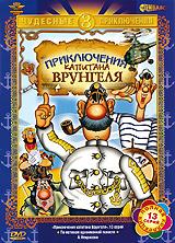 Чудесные приключения 3: Приключения капитана Врунгеля