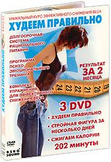 Худеем правильно: Уникальный курс эффективного снижения веса (3 DVD) 2011
