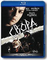 Свора (Blu-ray)