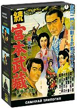 Самурай: Трилогия (3 DVD)