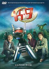 К-9: Серии 7-12