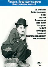Чарльз Спенсер Чаплин родился 16 апреля 1889 года в Лондоне, в семье артистов мюзикхолла, и уже в семь лет пел и танцевал на сцене. Детство Чарли было нищим, голодным, жестоким и одиноким, как у большинства детей того времени. Именно пережитое в эти годы впоследствии легло в основу многих замечательных комедий. В шестнадцать лет Чарли ушел из дома и устроился работать в театре. В 1907 его приняли в известную группу пантомимы Ф. Карно. Позже, в 1913 году, во время гастролей труппы по Америке молодого артиста заметит продюсер МакСеннет и предложит контракт с кинокомпанией