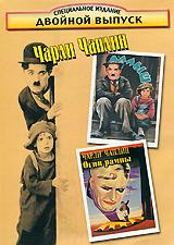 Чарли Чаплин (