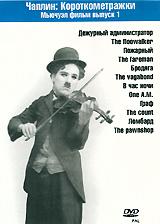 Чарли Чаплин: Короткометражки Мьючуэл фильм, выпуск 1