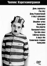 Чарли Чаплин: Короткометражки