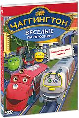 Чаггингтон: Веселые паровозики. Выпуск 7: Фантастический экипаж 2011 DVD