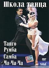 Школа танца: Танго, Румба, Самба, Ча-Ча-ЧаМы представляем Вашему вниманию обучающее пособие по четырем из наиболее известных и красочных латиноамериканских танцев. Зажигательные, яркие, красивые — они в разное время были рождены на одном континенте, а сегодня получили поистине международное признание. Эти наполненные страстью и грацией танцы изучают все — и маленькие дети, и те, кому уже давно за 30. Миллионы пар во всем мире ежедневно выходят на танцполы, чтобы выплеснуть мощный заряд энергии, поделиться своим темпераментом со всем окружающим миром и наполниться великой энергией под названием Любовь! Присоединяйтесь и Вы к ним! Всего несколько десятков занятий, немного упорства и терпения, и мир прекрасного танца покорит Вас навсегда! Встретимся на танцполе!