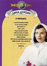 Дина Дурбин в фильмах: В центральном парке / Первый бал / Ради любви к Мэри / То, что она не отдаст / Три милые девушки взрослеют,