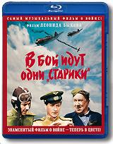 """В бой идут одни """"старики"""": Цветная версия (Blu-ray)"""