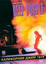 Deep Purple: Калифорния Джем 1974 2005 DVD