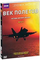 BBC: Век полетов: Легенды мировой авиации, Часть 3
