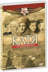 Катя: Продолжение, Серии 9-16