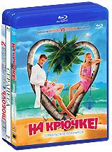 3 Blu-ray по цене 1: На крючке! / Сердцеед / Любовь в большом городе 2 (3 Blu-ray) 2 1 blu ray