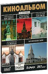 Киноальбом: Музеи мира № 45 (5 DVD)