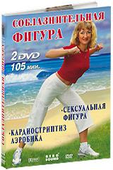 Могут ли эротические танцы улучшить фигуру и избавить от лишних килограммов? Попробуйте сами! Федерация аэробики России и Студия