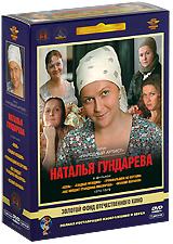 Фильмы Натальи Гундаревой (5 DVD)