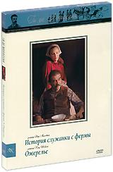 Офелия Колб, Оливье Маршаль (