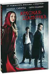 Красная шапочка 2011 DVD