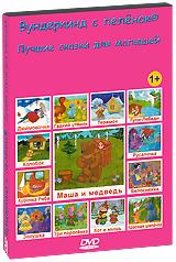 Вундеркинд с пеленок: Лучшие сказки для малышей