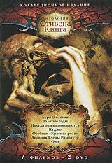 Антология Стивена Кинга: Часть 1, выпуски 1-2 (2 DVD)