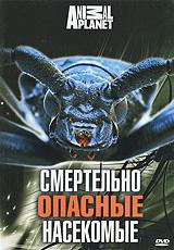 Animal Planet: Смертельно опасные насекомые илья стогов другие девяностые у нас была великая эпоха