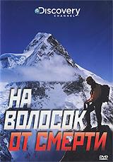 Летом 2008 года команда альпинистов решила покорить одну из самых высоких гор на планете - К2 (еще ее называют Чогори). До вершины дошла вся группа, но живыми спустились лишь восемь человек. Катастрофа произошла, когда огромные ледяные стены вдруг рухнули, похоронив под собой спускающихся альпинистов. Фото и видеохроники восхождения и рассказы выживших - в этой программе.